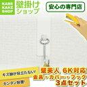 【最大10%OFFクーポン配布中!】壁美人 「6K」金具ホワイト+専用...
