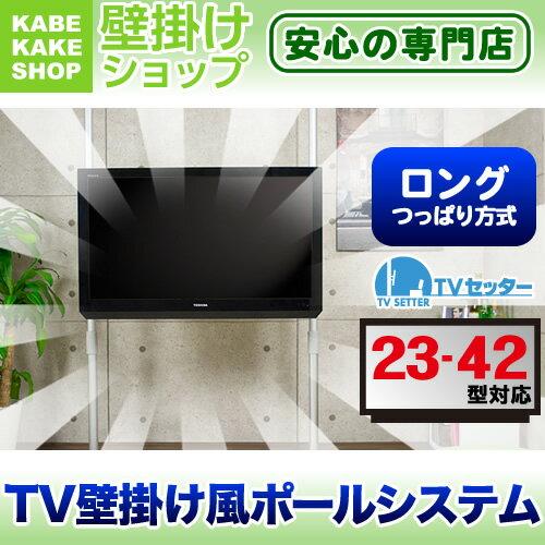 【スマホエントリーでポイント最大31倍&最大10%OFFクーポン】ヒガシHPシリーズ ロングポール + TVセッタースリムGP104 Sサイズ:壁掛けショップ