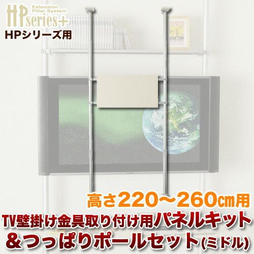 【スマホエントリーでポイント10倍&最大10%OFFクーポン】ヒガシHPシリーズ HP壁掛けテレビポールセット ミドルポール:壁掛けショップ