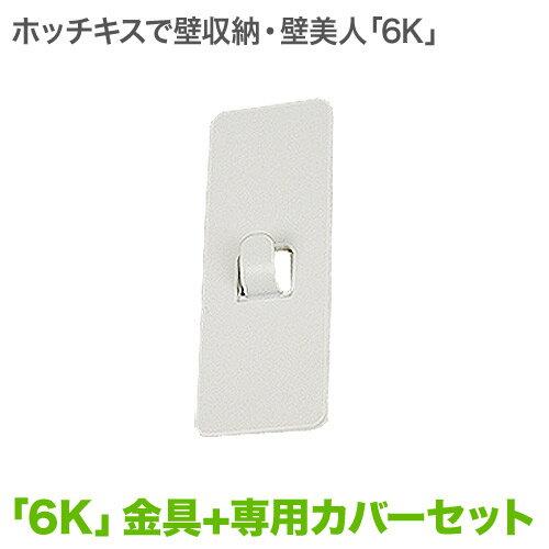 壁美人 「6K」金具ホワイト 専用カバー セット