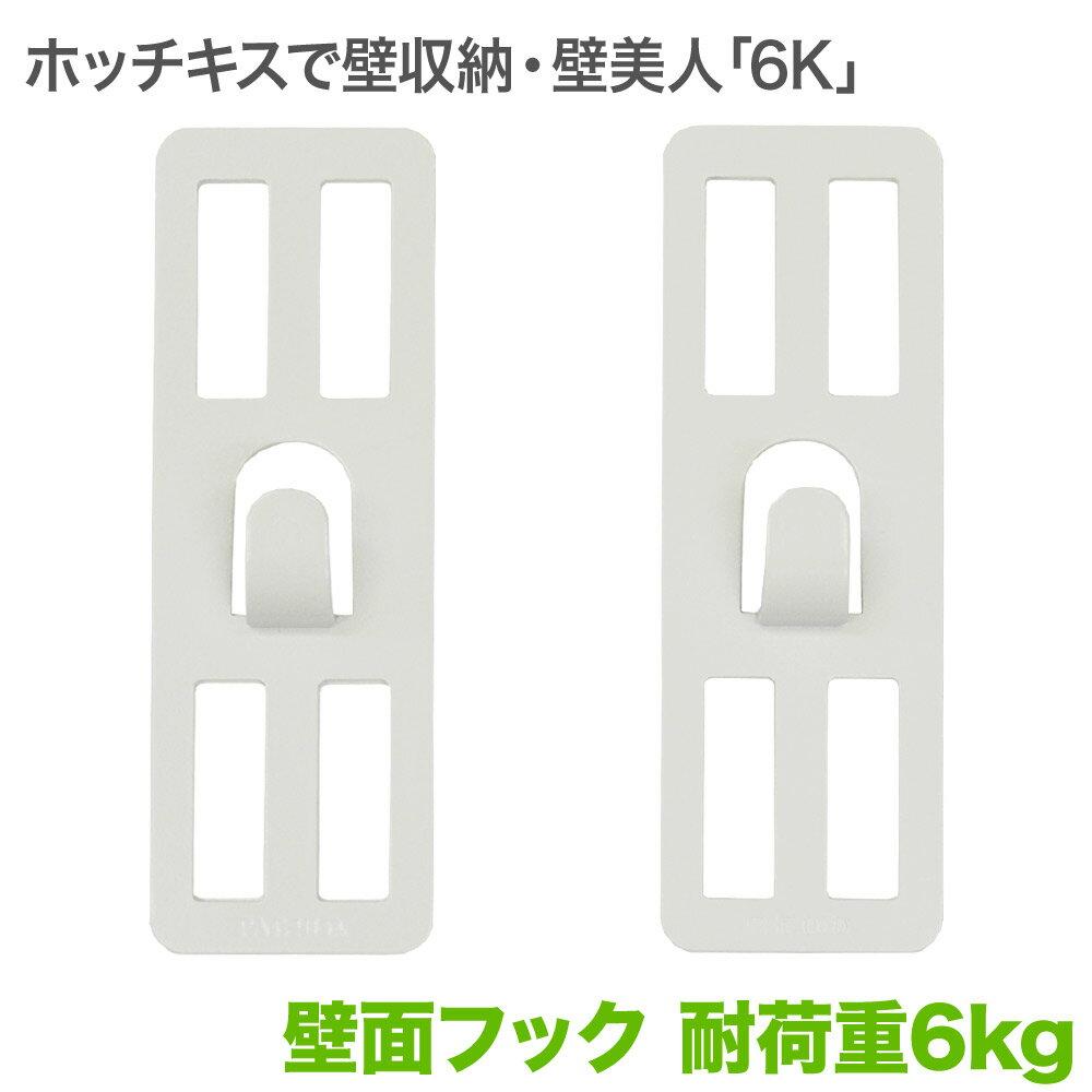 壁美人 フック 「6K」2枚セット ホワイト P4の写真