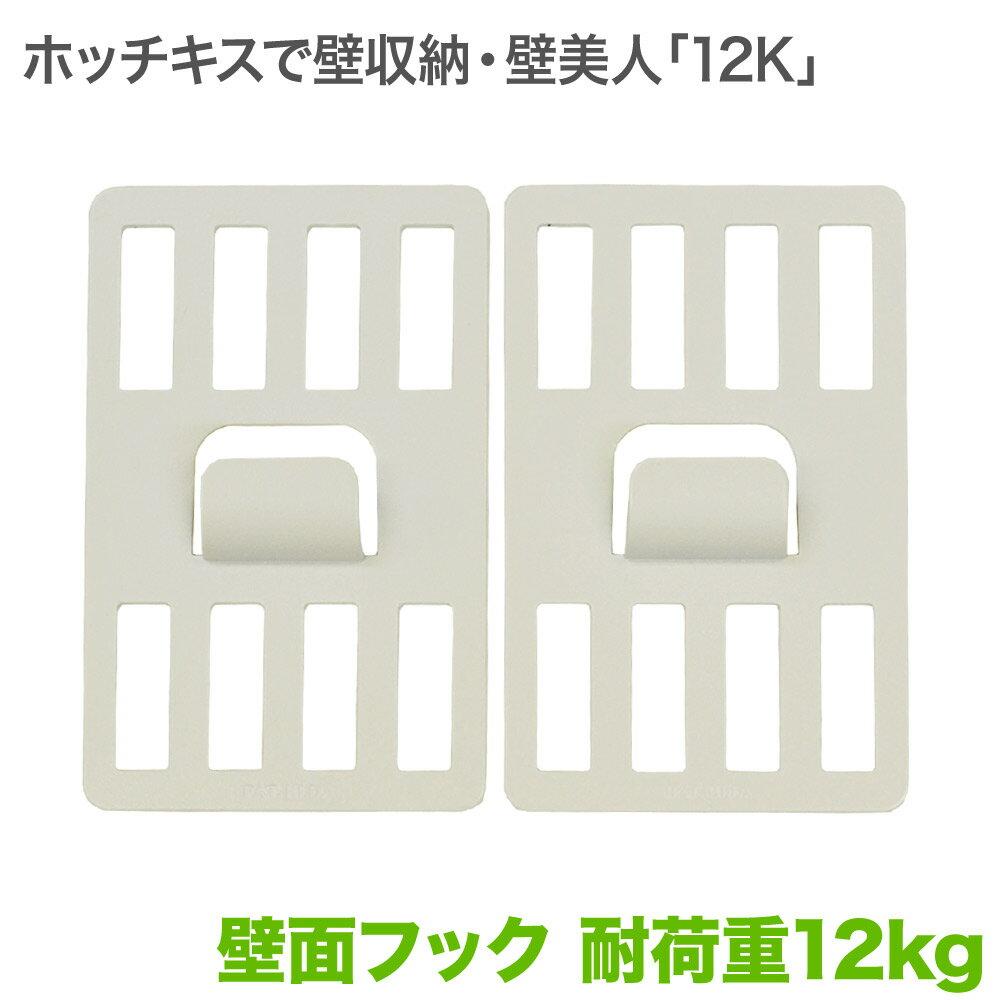 壁美人 フック 「12K」2枚セット ホワイト P8