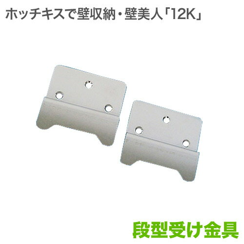 壁美人 フック 「12K」対応 段型受け金具 2枚セット
