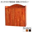 ホチキスで壁掛け収納 ウォールボックス ウォールシェルフ 壁美人マホガニーシリーズ トイレラック53