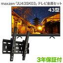maxzen JU43SK03 テレビ 壁掛け 金具 壁掛け...