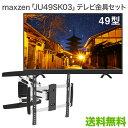 maxzen JU49SK03 テレビ 壁掛け 金具 壁掛け...