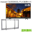 maxzen JU55SK03 テレビ 壁掛け 金具 壁掛け...