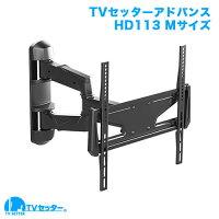 TVセッターアドバンスHD113Mサイズブラック