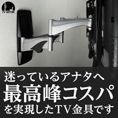 テレビ壁掛け金具 壁掛けテレビ 37-52インチ対応 自由アーム式 TVセッターアドバンス P…