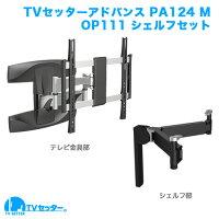 TVセッターアドバンスPA124M/Lサイズシェルフセット