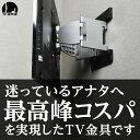テレビ壁掛け金具 TV