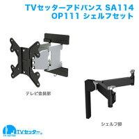 TVセッターアドバンスSA114Sサイズシェルフセット