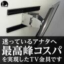 テレビ壁掛け金具 壁掛けテレビ 37-52インチ対応 自由アーム式 TVセッターアドバンス S…