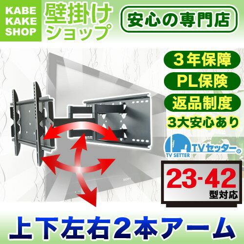 テレビ壁掛け金具 壁掛けテレビ 23-...
