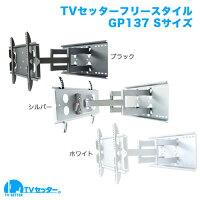 TVセッターフリースタイルGP137Sサイズ