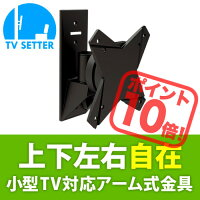 TVセッターフリースタイルNA110SSサイズ