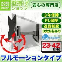 TVセッターフリースタイルNA111Sサイズ