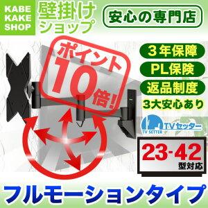 ポイント クーポン セッター スタイル モニター ブラケット