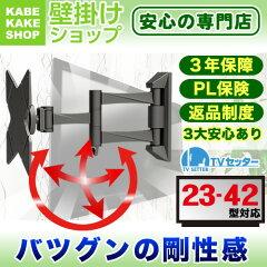 テレビ壁掛け金具 壁掛けテレビ TVセッターフリースタイルNA113 Sサイズ TV壁掛け金具