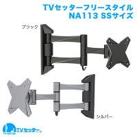 TVセッターフリースタイルNA113SSサイズ