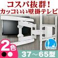 TVセッターフリースタイルVA126M/Lサイズ