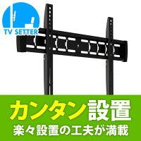 TVセッタースリムEI200Lサイズ