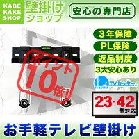 TVセッタースーパースリムGP103Sサイズ