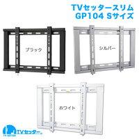 TVセッタースリムGP104Sサイズ