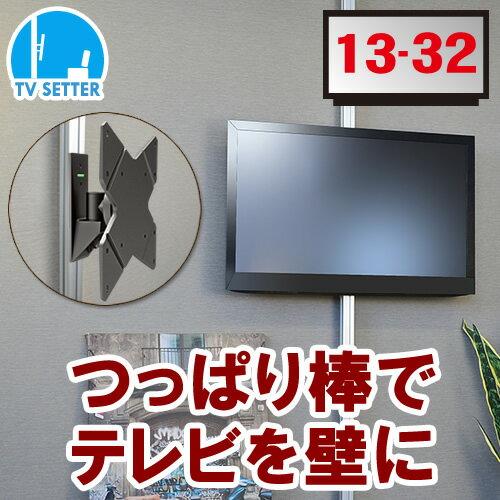 突っ張り棒 壁掛けテレビ 13-32イン...