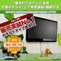 TVセッターチルト1M/Lサイズ