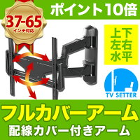 TVセッターアドバンスHD113Mサイズ