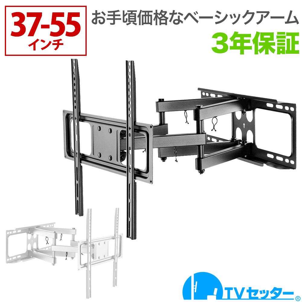 テレビ 壁掛け 金具 壁掛けテレビ コスパ抜群 37-55インチ対応 TVセッターフリースタイルLC126 Mサイズ