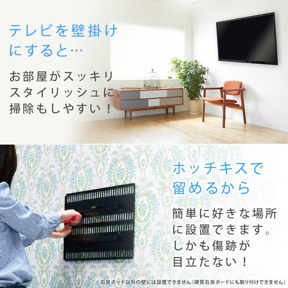 ホッチキスで壁掛け待望の大型テレビ対応テレビ壁掛け金具TVセッター壁美人TI300Lサイズ