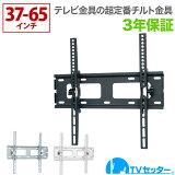 テレビ 壁掛け 金具 壁掛けテレビ 上下角度調節 37-65インチ対応 TVセッターチルト1 Mサイズ ナロープレート