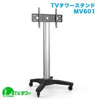 TVタワースタンドMV601キャスタータイプ
