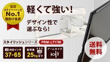 [レビューで送料無料/ポイント10倍]スタイリッシュテレビ壁掛け金具37-65インチ対応上下左右アーム式PRM-LT17M液晶テレビを壁掛けに(テレビ壁掛金具/TV壁掛け金具/壁掛/金具/37型,40型,42型,45型,46型,52型,57型,60型)【RCP】