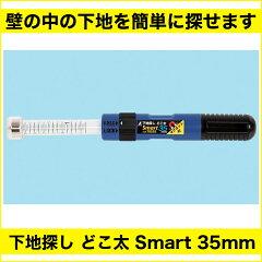 下地センサー 下地探し どこ太 Smart 35mm 石膏ボードの下地の位置がわかる! 10P…