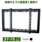 テレビ 壁掛け 金具 壁掛けテレビ 37-65インチ対応 角度固定薄型 PLB-104M 液晶テレビ用テレビ壁掛け金具