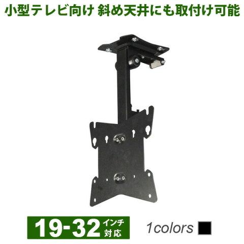 テレビ天吊り金具 ■ 19-32インチ対応 傾斜天井取付け可能 PRM-CP08 ■ テレビ(液晶テレビ)を天吊りテレビに RS-06