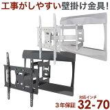 テレビ壁掛け金具 壁掛けテレビ 37-65インチ対応 自由アーム式 PRM-LT19M 液晶テレビ用テレビ壁掛け金具