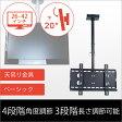 テレビ天吊り金具 26-42インチ対応 下向角度調節 CPLB-102S 液晶テレビを天吊りテレビに