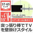 【最大1000円クーポン♪ 】 突っ張り棒 壁掛けテレビ エアーポール 2本タイプ・下向角度Lサイズ 突っ張り棒にテレビ(液晶テレビ)を取り付け