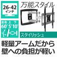 テレビ 壁掛け 金具 壁掛けテレビ 26-42インチ対応 自由アーム式 PRM-LT19S 液晶テレビ用テレビ壁掛け金