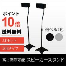 シンプルな小型スピーカー用スタンド-SPK-STD-MS01
