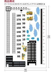ウォールステッカー 身長計 記念 目盛り 工事現場 男の子 車 乗り物 ショベルカー 90×60cm シール式 装飾 おしゃれ 壁紙 はがせる 剥がせる カッティングシート wall sticker 雑貨 ガラス 窓 DIY プチリフォーム