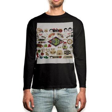 ロング tシャツ メンズ 長袖 ブラック デザイン XS S M L XL 2XL ロンT ティーシャツ 黒 black T shirt long sleeve 015449 節分 鬼 梅 イベント 節句