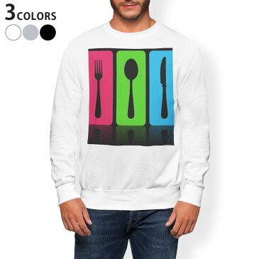 トレーナー メンズ 長袖 ホワイト グレー ブラック デザイン XS S M L XL 2XL sweatshirt trainer 白 黒 灰色 裏起毛 スウェット 006347 食器 フォーク 赤 緑