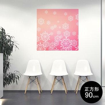 ポスター ウォールステッカー シール式ステッカー 飾り 90×90cm Lsize 正方形 壁 インテリア おしゃれ 剥がせる wall sticker poster 002353 雪 結晶 ピンク