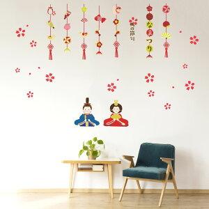 ひな祭り☆ シール式ウォールステッカー ひなまつり ウォールステッカー 飾り 90×90cm シール式 装飾 桜 梅 ひな人形 雛 和 壁紙 はがせる