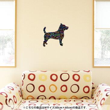 ウォールステッカー 飾り 60×60cm シール式 装飾 おしゃれ 壁紙 はがせる 剥がせる カッティングシート wall sticker 雑貨 DIY プチリフォーム パーティー イベント 賃貸 009334 動物 犬 英語 文字